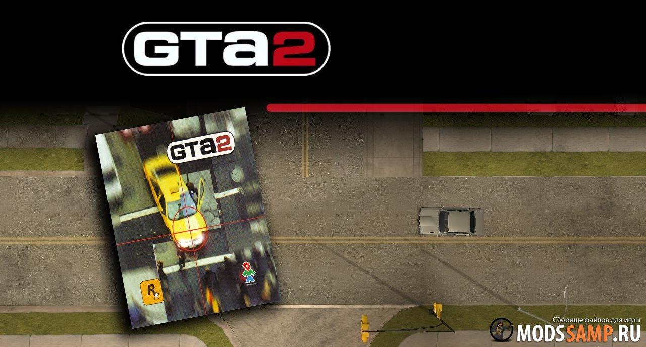 Клео Камера GTA 2