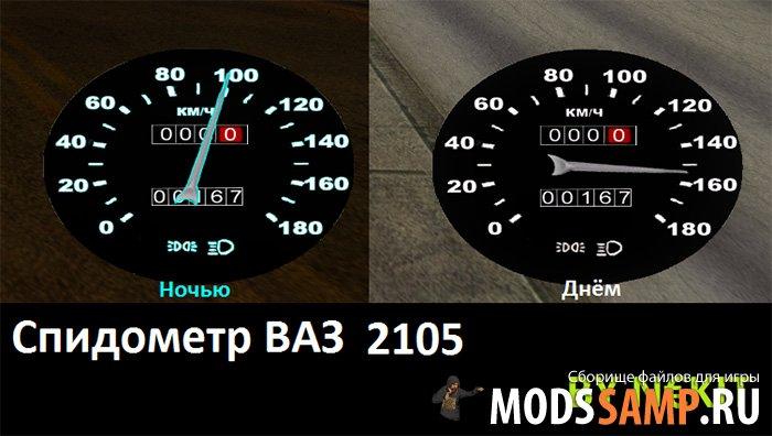 Клео Спидометр ВАЗ 2105