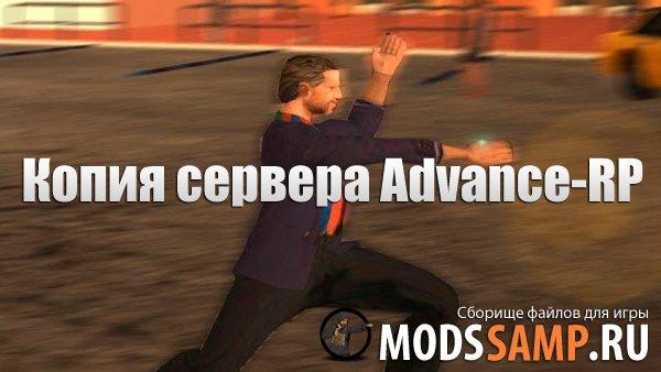 Готовый РП сервер 0.3.7 (Advance)