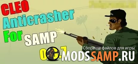 AntiCrasher для 0.3.7