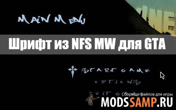 Шрифт NFS MW