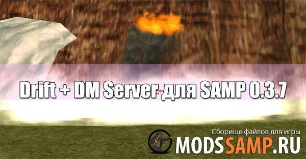 Готовый сервер Drift Server + DM 0.3.7