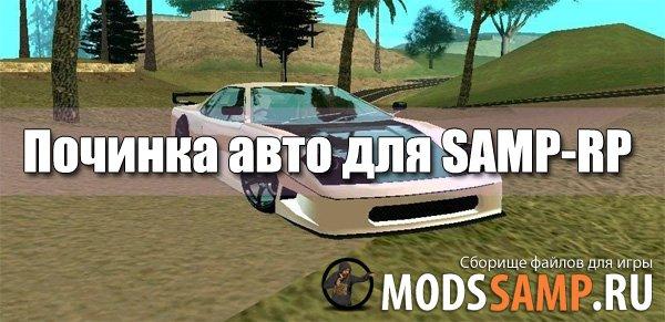 Клео починка авто для Samp-RP