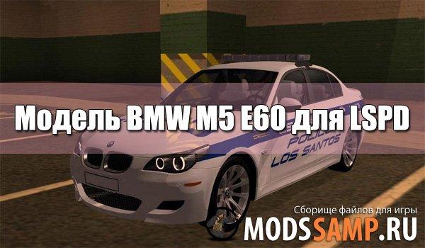 Модель BMW M5 LSPD