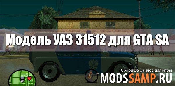 Модель УАЗ 31512