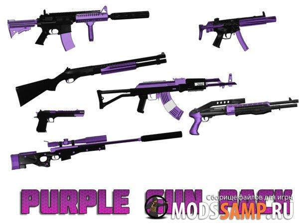 Фиолетовое оружие