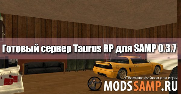Готовый сервер Taurus RP 0.3.7