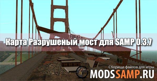 Карта Разрушенный мост