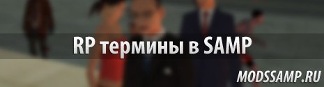 Термины САМП-РП