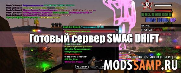 Готовый сервер SWAG DRIFT 0.3.7