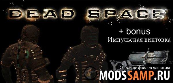 Скин из Dead Space