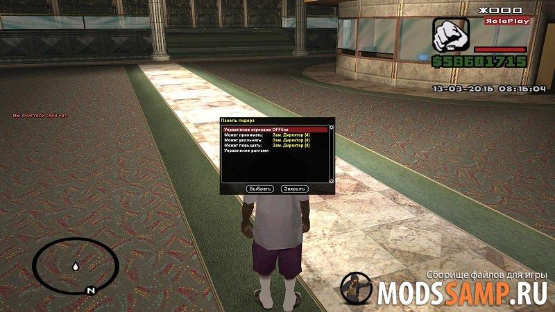 Готовый сервер Good Roleplay 0.3.7