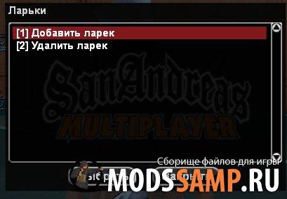 Готовый сервер Infinity Role Play 0.3.7