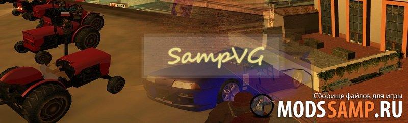 Готовый сервер SampVG 0.3.7