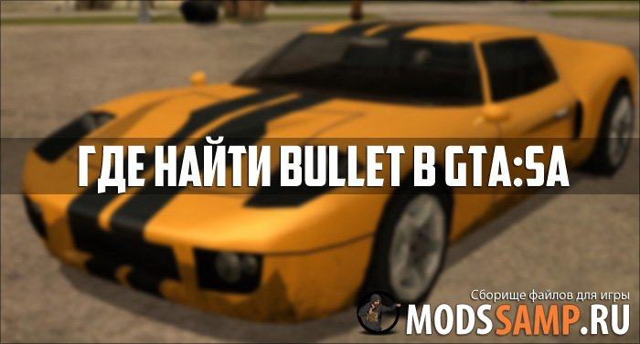 Где найти Bullet или самое быстро авто в GTA San Andreas