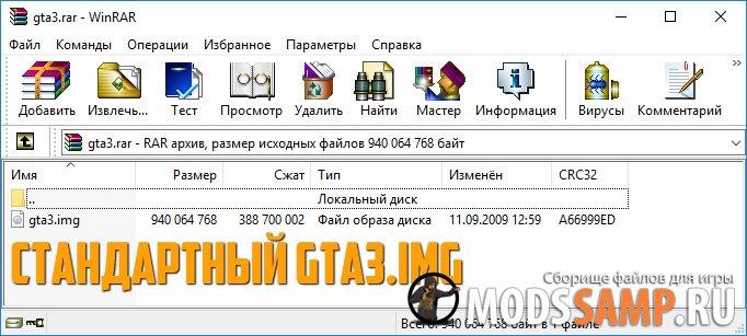 Стандартный gta3.img