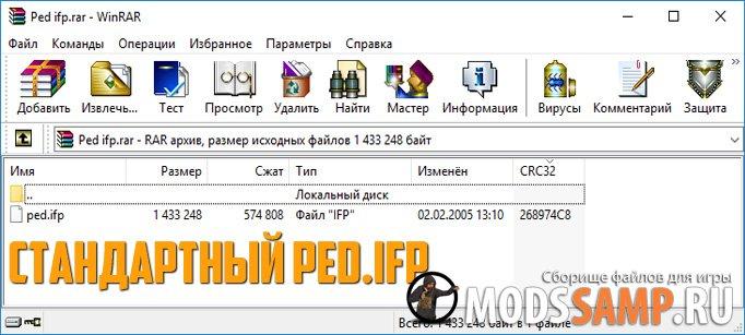 Стандартный ped ifp