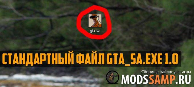 Файл gta_sa.exe 1.0