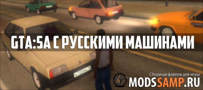 Скачать ГТА русские машины