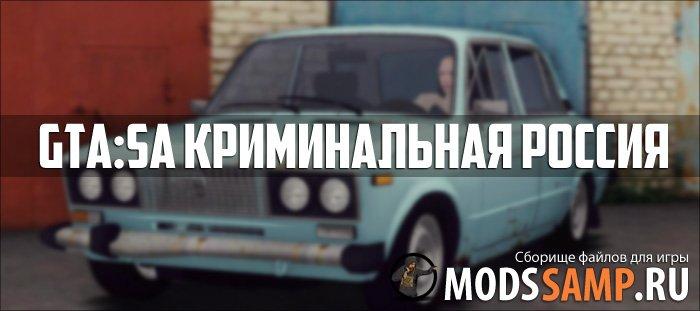 гта сан андреас криминальная россия скачать торрент