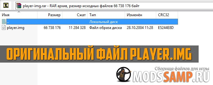 player.img для GTA San Andreas