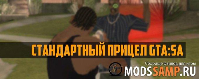Стандартный прицел GTA:SA