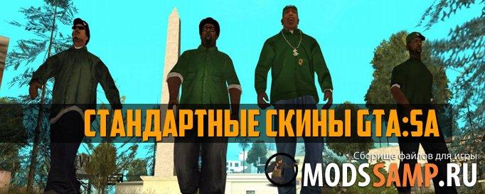 Стандартные скины для GTA:SA