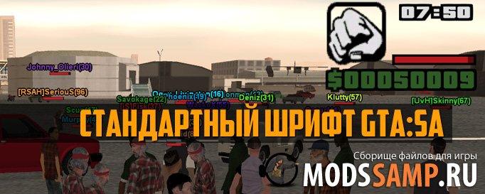 Стандартный шрифт GTA:SA