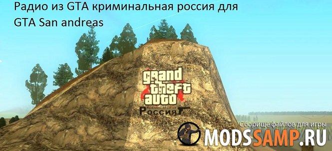 Мод на радио из ГТА Криминальная Россия