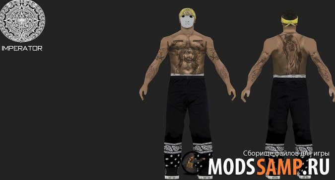 Скин Вагос в маске (lsv1) от Imperator