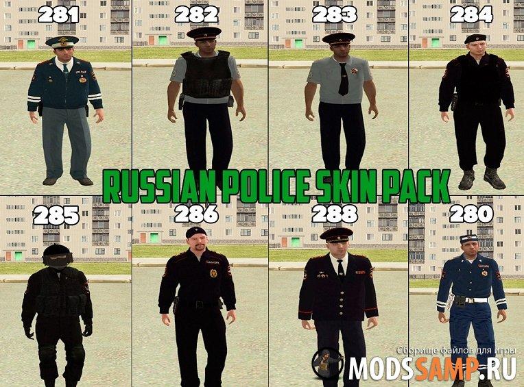 Пак скинов русской полиции