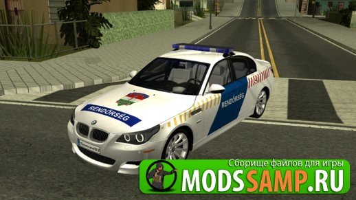 BMW M5 Hungary Police Car для GTA:SA
