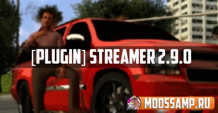 Плагин Streamer 2.9.0