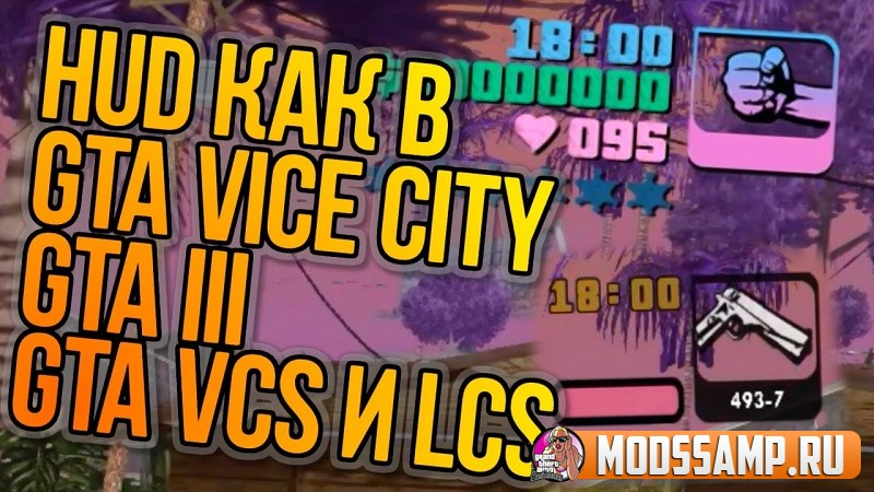 HUD как в GTA VICE CITY, GTA 3 для GTA:SA
