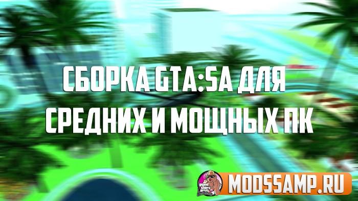 Сборка GTA:SA для средних ПК (150 FPS+)