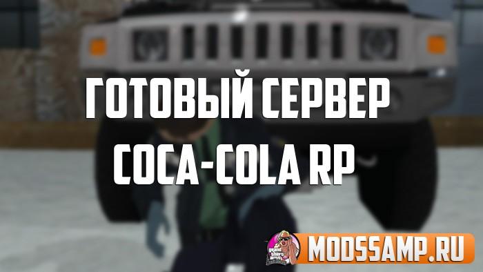 Готовый РП сервер Coca-Cola