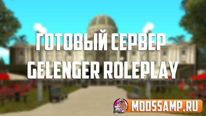 Готовый сервер Gelenger RolePlay