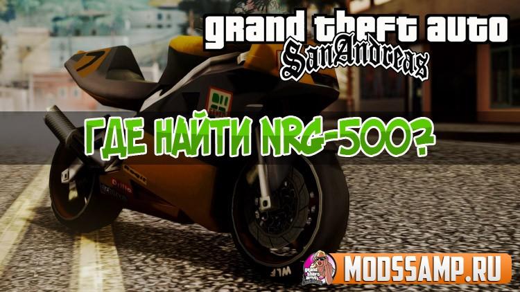Где найти NRG-500 в ГТА Сан Андреас