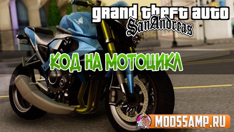 Коды на GTA San Andreas Мотоциклы