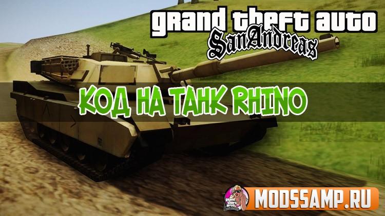 Код на танк в ГТА Сан Андреас