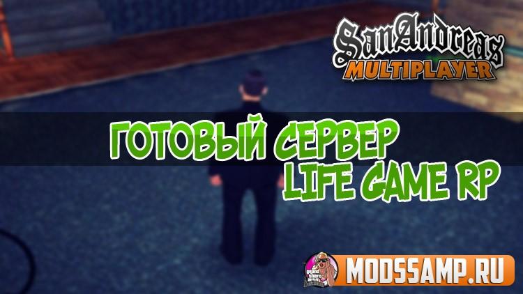 Готовый РП сервер Life Game 0.3.7