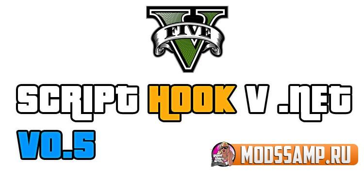 Script Hook V .NET 0.5 для GTA 5