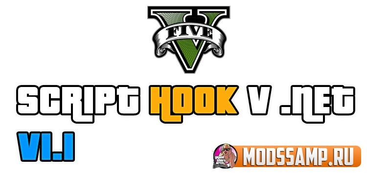 Script Hook V .NET 1.1 для GTA 5