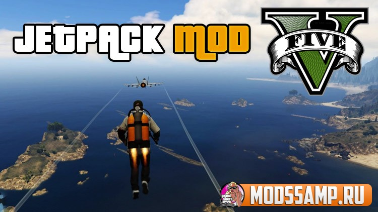 Jetpack Mod - реактивный ранец для GTA 5