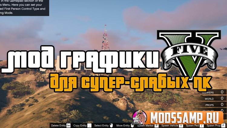 Мод на графику для слабых ПК для GTA 5