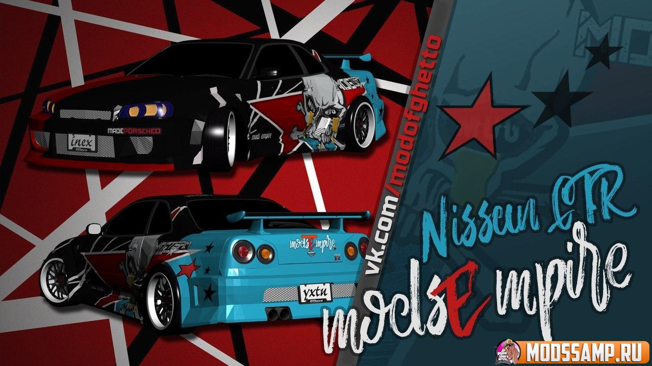 Приватный NISSAN GT-R от modsEmpire для GTA:SA