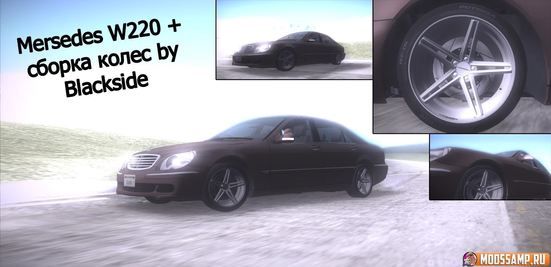 Mercedes W220 от Blackside для GTA:SA