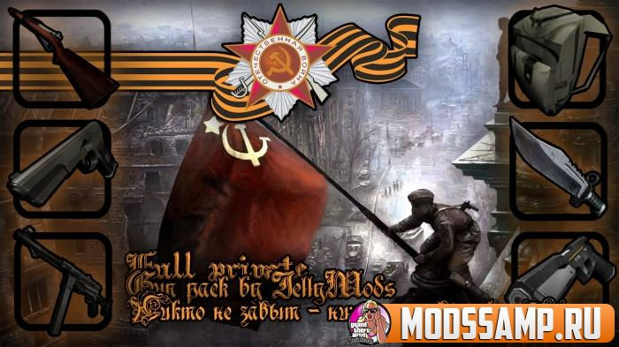 Набору оружия от JellyMods к 9 мая