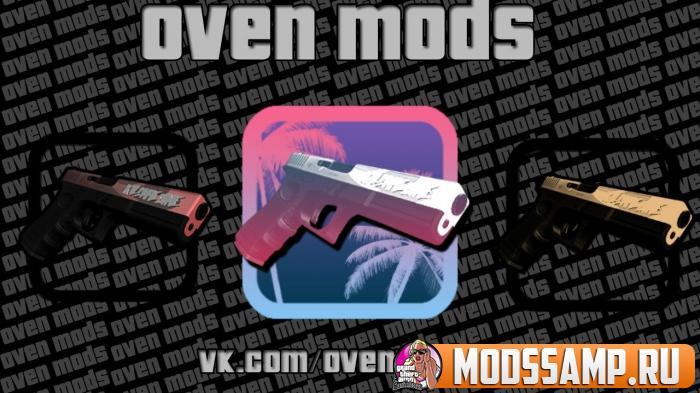 Модель Glock