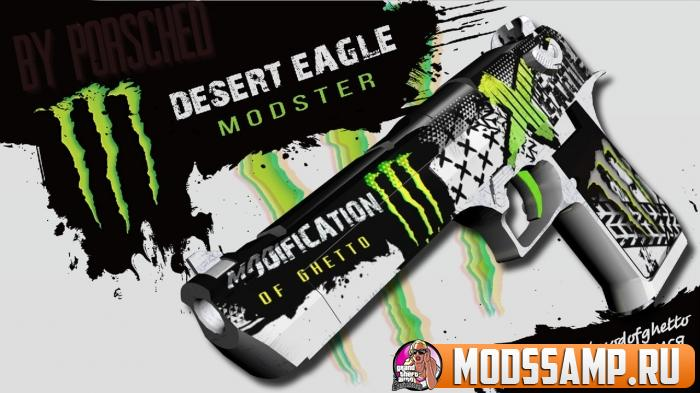 Monster Deagle от porsch